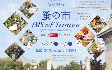 ★蚤の市★福岡 イムズ3店舗合同イベント!