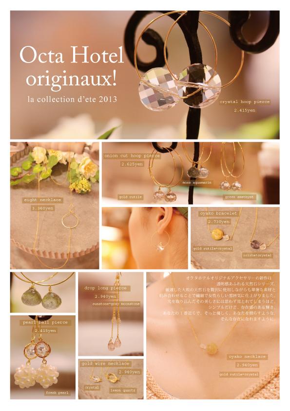 H25.5original-accessory