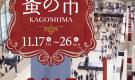 ★蚤の市2017★アミュプラザ鹿児島店で今年も開催決定!11/17~26