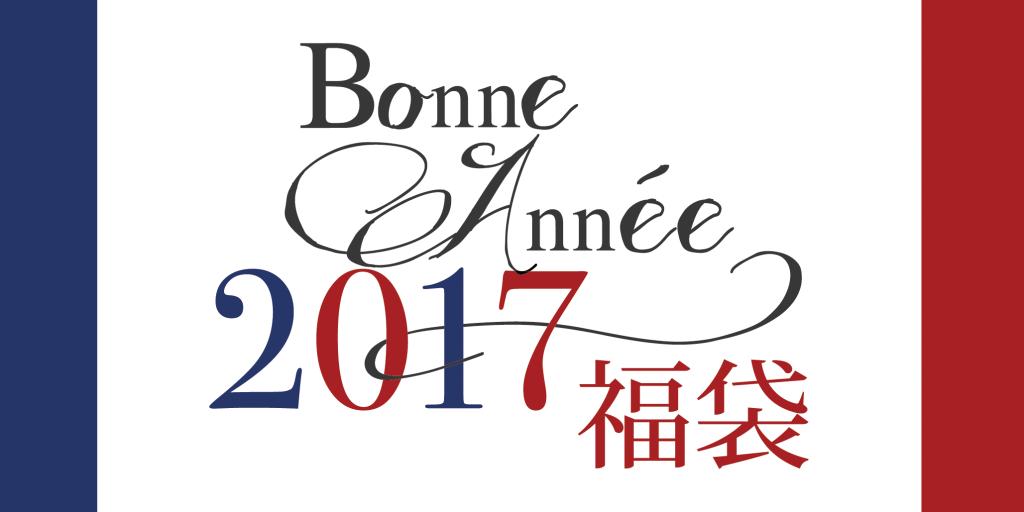 2017年 福袋