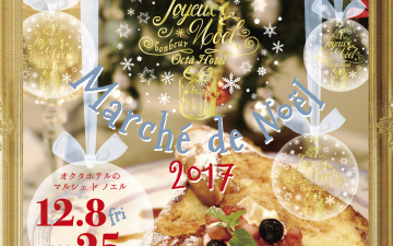 ★2017★Marché de Noëlイベント開催!本日から★