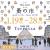 ★蚤の市2018★1/19〜28オクタホテルイムズ店@イムズ12F