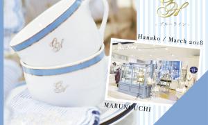 雑誌掲載-hanako2018.3