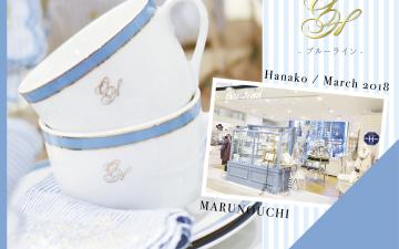 雑誌Hanako*2018年3月22日発売号掲載 OHブルーライン
