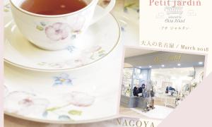雑誌掲載–大人の名古屋2018.3
