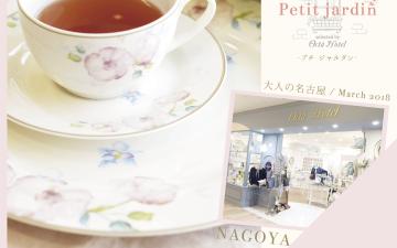 ムック本【大人の名古屋】*2018年3月29日発売号掲載 Petit jardin