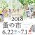 ★丸ビル店★蚤の市 オクタホテルのマルシェ開催決定!6/22~