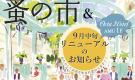 ★アミュ長崎店★来週金曜から蚤の市!&店舗改装のため7月17日より一時休業のお知らせ