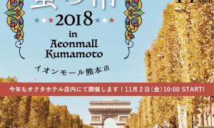 熊本2018蚤の市HP