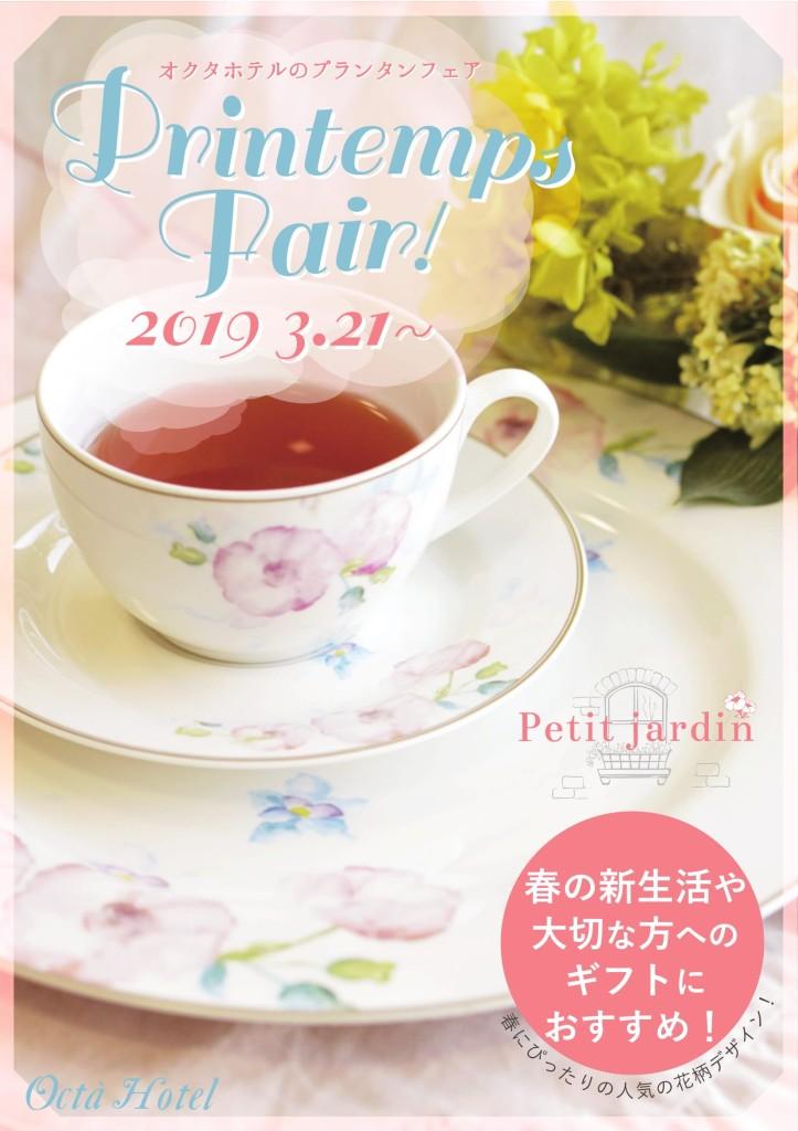 2019ss-fair-1