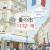 ★イオンモール福津店★来週22日(金)から店内にて蚤の市開催!