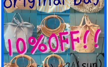「オリジナルラタンBAG、トートBAG10%OFF!!」スーヴニールマリノアシティ店