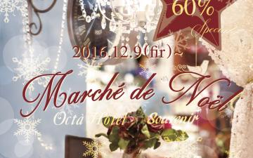 Marché de Noël 開催決定!12月9日(金)~★オクタホテル・スーヴニール★全店