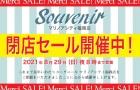 8/29(日)CLOSE【お知らせ】Souvenir マリノア店